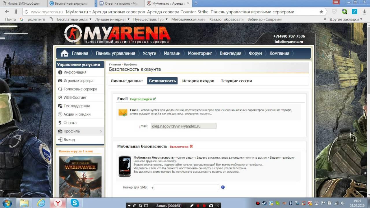 Как поставить сервер minecraft на хостинг myarena скачать движок сайта mp3 коллекции