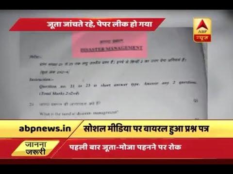 10th board question paper leaks on WhatsApp in Bihar's Chhapra