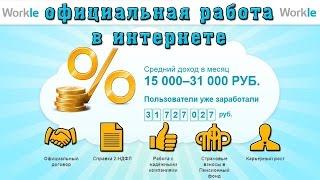 Отзыв о тренировках по приглашению голосом. Как можно заработать деньги в интернет