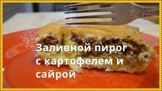 Заливной Пирог с картофелем и сайрой.Очень сытный и простой рецепт. Быстро и очень вкусно!