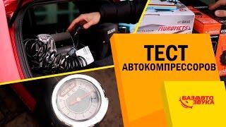 Тест автомобильных компрессоров. Какой компрессор лучше. Обзор от Avtozvuk.ua