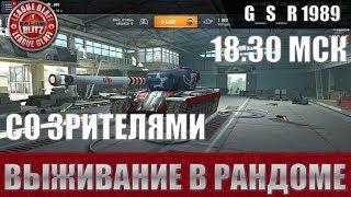 WoT Blitz -Выживание в рандоме со зрителями - World of Tanks Blitz (WoTB)