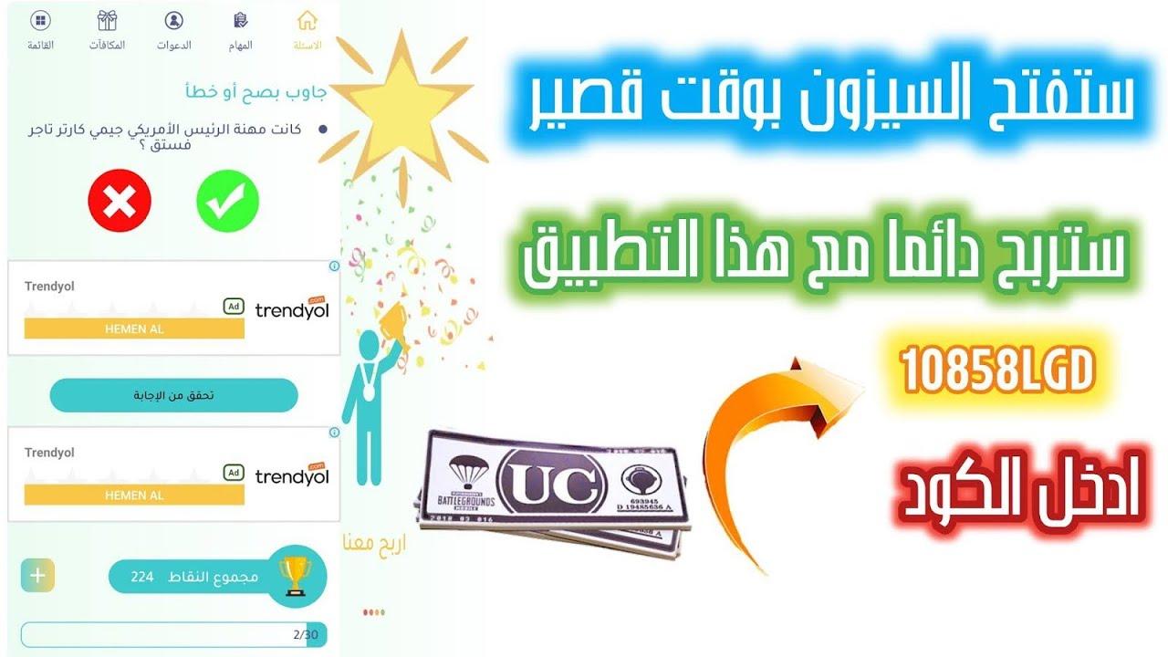 اثبات سحب 74 شدة ببجي من تطبيق صادق 100% تطبيق عربي بالكامل و سهولة جمع النقاط بشكل سريع .