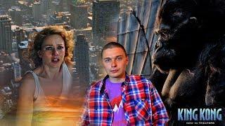 [О фильме] Кинг Конг / реж. Питер Джексон