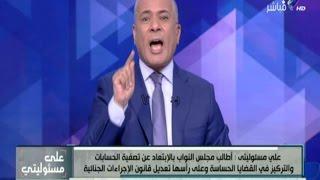 أحمد موسى يطالب «نواب» بالابتعاد عن تصفية الحسابات (فيديو)