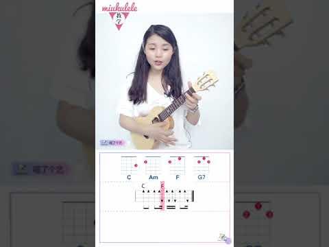 周杰倫《烏克麗麗》彈唱教程【喵了個藝】 - YouTube