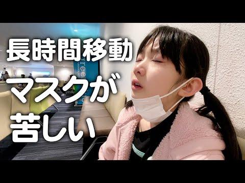 感覚過敏の娘と東京旅。空港出発からホテルで眠るまでの1日