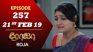 ROJA Serial | Episode 257 | 21st Feb 2019 | ரோஜா | Priyanka | SibbuSuryan | Saregama TVShows Tamil