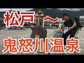 【ママチャリ】松戸から鬼怒川温泉までママチャリで行ってみた。