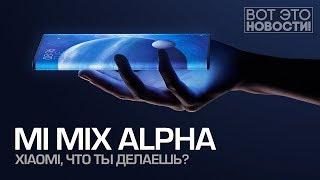 Смартфон-экран Xiaomi Mi Mix Alpha - ВОТ ЭТО НОВОСТИ!