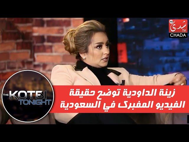 لأول مرة .. زينة الداودية توضح حقيقة الفيديو المفبرك في السعودية