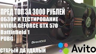 сТАРАЯ МОЩЬ GTX 570 ЗА 3000р  ОБЗОР И ТЕСТИРОВАНИЕ