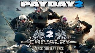 PayDay 2: Все достижения в DLC: Gage Chivalry Pack