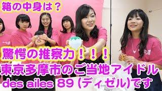 東京多摩市のご当地アイドル『ディゼルのなかよしチャンネル』#48/箱の...