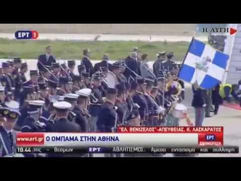 Άφιξη του Μπαράκ Ομπάμα στην Αθήνα (ΕΡΤ)