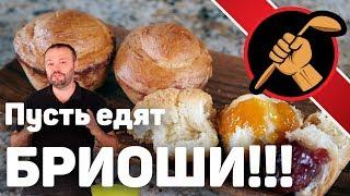 Нет хлеба? Пусть едят бриоши!