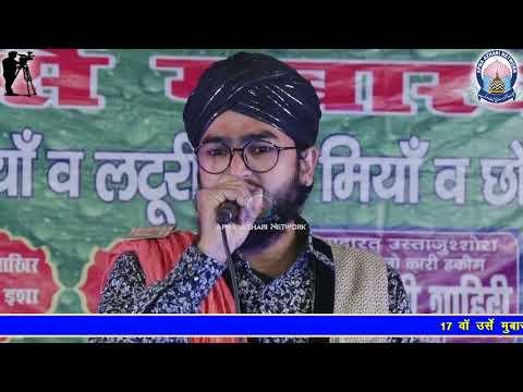 नया साल पे नया धमाका    Nasir Ziya Udaipuri    New Islamic Online Naat 2019 HD India