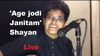 আগে যদি জানিতাম | AGE JODI JANTAM by SHAYAN (Live)