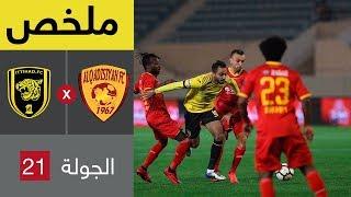 ملخص مباراة القادسية والاتحاد  في الجولة 21 من الدوري السعودي للمحترفين