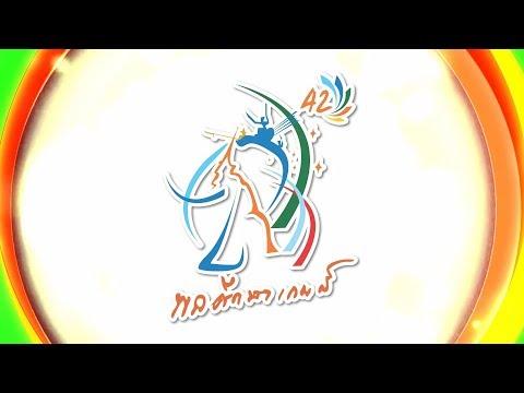 """2560 พิธีปิดการแข่งขันกีฬาสถาบันการพลศึกษาแห่งประเทศไทย ครั้งที่ 42 """"พลศึกษาเกมส์"""" วันที่ 10 กันยายน"""