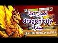حصريا تحميل لعبة dragon city مهكرة اخر تحديث نقود ...