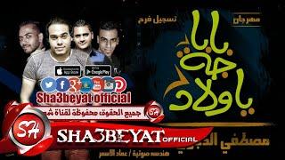 مهرجان بابا جيه يا ولاد تسجيل فرح غناء مصطفى الدجوى - شريف المصرى 2017 على شعبيات