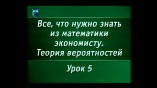 Математика. Урок 2.5. Теория вероятностей. Комбинаторика