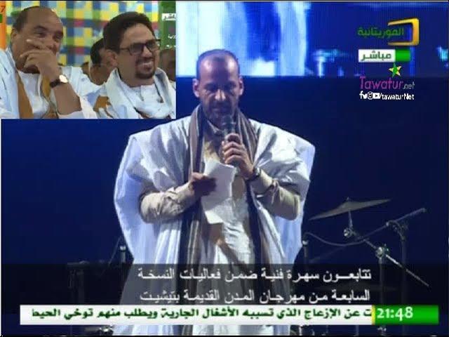 مشاركة الشاعر بودرباله ولد البخاري في النسخة السابعة من مهرجان المدن القديمة