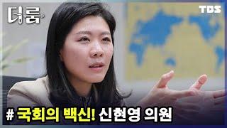 국회의 백신! 신현영 의원 [더룸 / 4월 16일(금)…