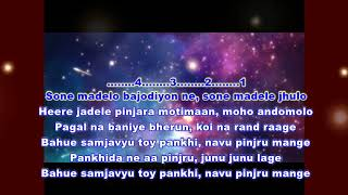 Pankhida Ne Aa Pinjaru karaoke instrumental Gujrati