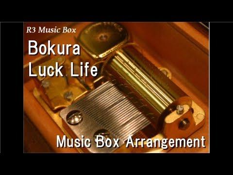 Bokura/Luck Life [Music Box] (Anime
