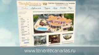 Элитная Недвижимость на Тенерифе, продажа и аренда(, 2013-01-16T18:40:23.000Z)