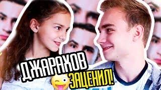 ДЖАРАХОВ ПОСМОТРЕЛ НАШ КЛИП ! | СМОТРИМ РЕАКЦИИ НА неДИСС !