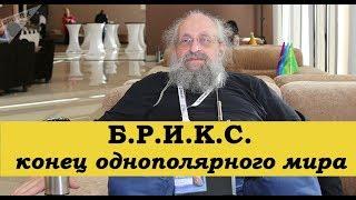 Анатолий Вассерман - БРИКС - конец однополярного мира