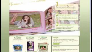 Фотокнига своими руками(Делаем фотокнигу сами. Создание и заказ фотокниги с помощью интернет сервиса print-book.com.ua., 2012-02-18T17:13:08.000Z)