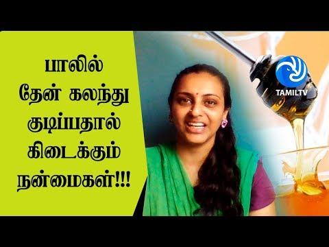 பாலில் தேன் கலந்து குடிப்பதால் கிடைக்கும் நன்மைகள்!!! Health Benefits Of Honey & Milk - Tamil TV