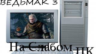 Как Запустить Witcher 3, GTA 5 и Fallout 4 На Слабом Компьютере или Ноотбуке