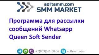 Лучший софт для рассылок Whatsapp    Queen Soft Sender(, 2016-03-04T18:31:31.000Z)