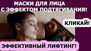 Уход за кожей лица Маски для лица из глины с подтягивающим эффектом