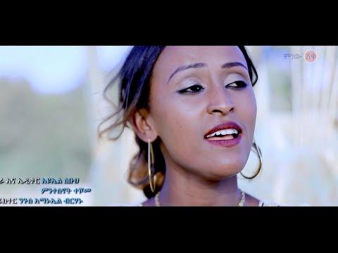 Bereket Bizuneh | Beki በረከት ብዙነህ | ቤኪ (ቀን በቀን)  – New Ethiopian Music 2020(Official Video)