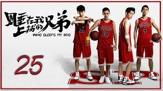 Video Who Sleeps My Bro | EP25 | ENG Sub | 睡在我上铺的兄弟 | Letv Official download MP3, 3GP, MP4, WEBM, AVI, FLV Agustus 2018