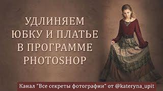 Удлиняем юбку и платье в программе Photoshop. Обработка студийного и уличного портрета