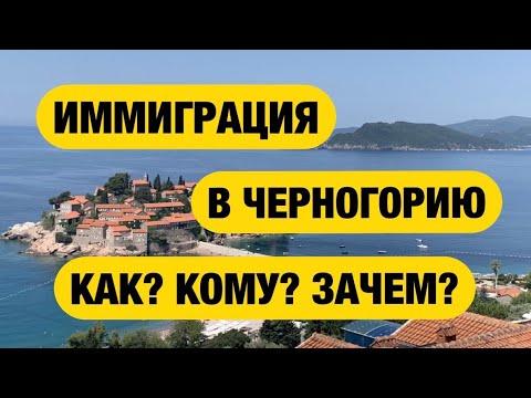Иммиграция в Черногорию: особенности, плюсы и минусы, образование, медицина, недвижимость, работа