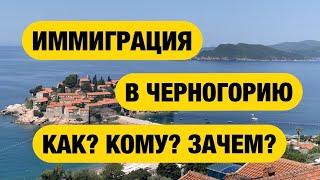 Черногория: иммиграция, особенности, плюсы и минусы, образование, медицина, недвижимость, работа