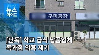 [단독] 학교 급식 닭고기 납품업체 독과점 의혹 제기 …