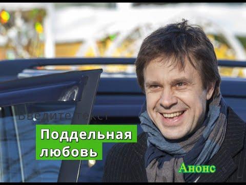 Поддельная любовь сериал Анонс