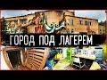 Заброшенный подземный город. Секретный Бункер под землей «ПРИКРЫТИЕ» и пионерский лагерь Сказка