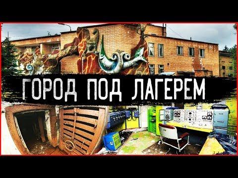 Заброшенный подземный город.