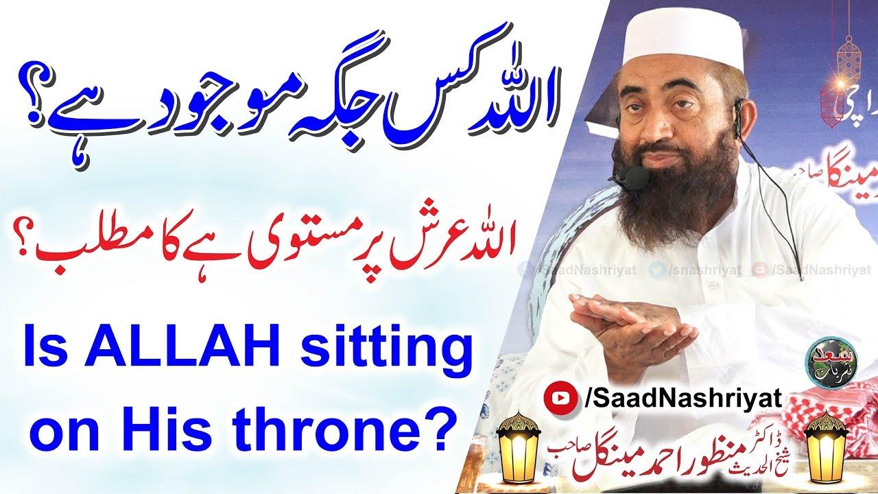 Download Is Allah sitting on His throne?   اللہ کس جگہ موجود ہے   Maulana Doctor Manzoor Ahmed Mengal shab