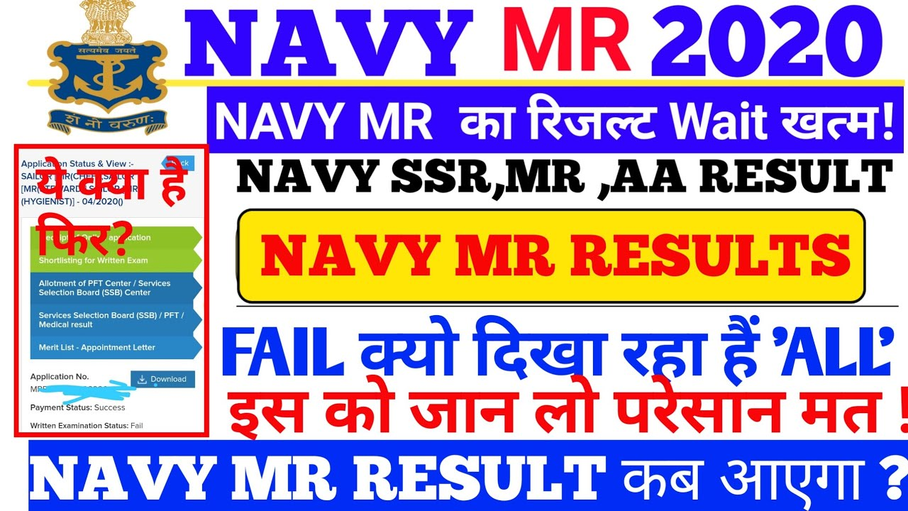 Navy Advancement Results Fall 2020.Indian Navy Mr Exam Results Declare Navy Mr Exam Result Failed Navy Interface Fail Result